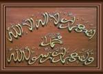 dua-kalimat-syahadat-ilustrasi-_120202110003-821